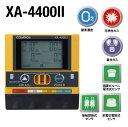 新コスモス電機 ≪新型≫ マルチ型ガス検知器 XA-4400II (XA-4400後継品)4種ガス+