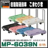 TRUSCO こまわり君 【ブルー】 小型樹脂製台車 MP-6039N-B 省音タイプ 600×390(折りたたみハンドルタイプ・省音タイプ・軽量・小型台車)