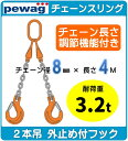 PEWAG(ペワッグ)チェーンスリング 2本吊り 3.2t用 8mm×4m セット品 ≪チェーン長さ調節機能付き≫外止め付フックタイプ【S-WP1-8-4】チェーン径8mm×長さ4m 2点吊り 耐荷重3.2t 吊角度60°以内 スリングチェーン 耐久性バツグン ≪送料無料≫