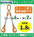 PEWAG(ペワッグ)チェーンスリング 2本吊り 1.8t用 6mm×2m セット品 ≪チェーン長さ調節機能付き≫ロッキング機能付フックタイプ【S-WP2-6-2】チェーン径6mm×長さ2m 2点吊り 耐荷重1.8t 吊角度60°以内 スリングチェーン 耐久性バツグン ≪送料無料≫