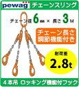 PEWAG(ペワッグ)チェーンスリング 4本吊り 2.8t用 6mm×3m セット品 ≪チェーン長さ調節機能付き≫ロッキング機能付フックタイプ【S-QP2-6-3】チェーン径6mm×長さ3m 4点吊り 耐荷重2.8t 吊角度60°以内 スリングチェーン 耐久性バツグン ≪送料無料≫
