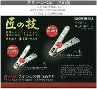 グリーンベル匠の技高級爪切り【G-1113Sサイズ】ステンレス製爪切りつめきりつめ切りネイルケアシャープな切れ味細かい部分キレイに整う職人がひとつひとつ丁寧に技と思いを込めて製作しています。
