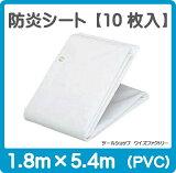 ���ɱꥷ���� 1.8m��5.4m ��10������ PVC ���۹��������� �ϥȥ�450�ԥå� Ʃ���ʤ� ���� ���� �ɱꥷ���� ���������� �������� ��ɻ� ���� �ɤ��� �� �ۥ磻�� ������ �� �����ɺҶ�����ǽ������ �ۡ�1�硧1200�ߡ�