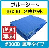 [送料無料] ブルーシート #3000 厚手 10×10 【2枚セット】(1枚あたり5,840円)折り畳みタイプ 養生シート 雨よけシート レジャーシート ハトメあり
