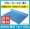 [送料無料] ブルーシート #3000 厚手 1.8mX10...