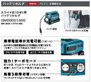 マキタmakita スライド式10.8V用バッテリーホルダーGM00001490(充電式ファンジャケット専用)