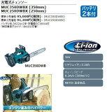 マキタ 充電式チェンソー350mm MUC350DWBX 36V リチウムイオンバッテリー(2.2Ah)2本付