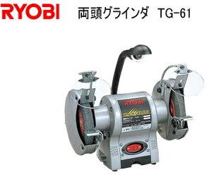 リョービRYOBI 両頭グラインダ TG-61