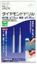 [郵便可・送料250円]■RELIEF ダイヤモンドドリル ドリルサイズφ1.0mm(28576)