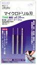郵便発送■RELIEF ハイス鋼マイクロドリル刃 φ0.8-1.0-1.2mm(28582)