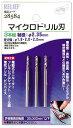 郵便発送■RELIEF ハイス鋼マイクロドリル刃 φ1.8-2.0-2.2mm(28584)