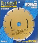 クロネコDM便発送▲【Jupiter】ジュピター ダイヤモンドカッター セグメントタイプ(切断用)乾式 180mm