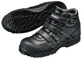 送料込■asicsアシックス作業用靴 ウィンジョブ53S(FIS53S)#9090 ブラック×ブラック