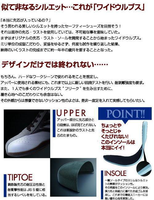 【おたふく手袋安全靴】カジュアル感覚のスリムス...の紹介画像3