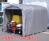 ■メーカー直送■パイプ倉庫1坪SN4-SVU張替用シート 天幕