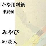 【書道用品】【半紙判】仮名用料紙みやび5色セット|半紙屋e-shop