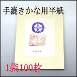 【書道半紙】100枚本格手漉きかな用半紙 すいれん【RCP】 【楽ギフ_包装】