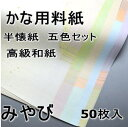 【書道用品】【半懐紙】仮名用料紙 みやび5色セット