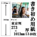 書き初め用紙東京判 サイズ:273×1013mm入数:40枚厚口