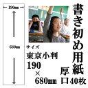 書き初め用紙東京小判 サイズ:190×680mm入数:40枚厚口
