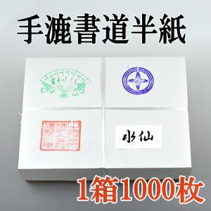 手漉き半紙水仙1000