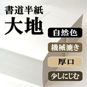 漢字用半紙大地自然色1000