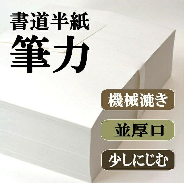 【書道用品】【書道半紙】1000枚 筆力繊維の細かなパルプで漉きました。画仙紙のような筆ざ…...:hanshiya:10000497