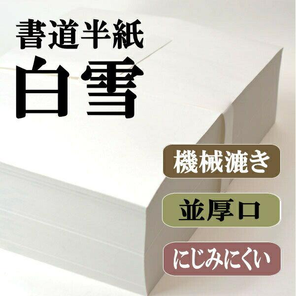 【書道用品】【書道半紙】白雪1000枚にじみ少なめ 幅広い方に好まれています【RCP】 【…...:hanshiya:10000041