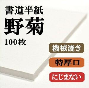 半紙/書道半紙/書道用品/書道用紙/漢字用半紙野菊