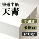 【書道半紙】手漉き高級半紙 天青1000枚【RCP】 【楽ギフ_包装】