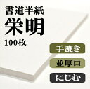 【書道半紙】100枚本格手漉き半紙 栄明【RCP】 【楽ギフ_包装】