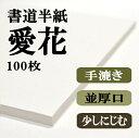 【書道半紙】手漉き高級半紙 愛花100枚【RCP】 【楽ギフ_包装】