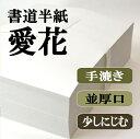 【書道半紙】手漉き高級半紙 愛花1000枚【RCP】 【楽ギフ_包装】