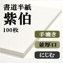 【書道半紙】手漉き高級半紙 紫伯100枚【RCP】 【楽ギフ_包装】