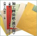 手漉き画仙紙 『和光』全紙 1袋:1色×10枚入漢字用にじみ少ない【加工内容】染品番:901AA