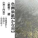 かな用画仙紙 品名:霧雨(墨色)サイズ:聯落色:単色数量:10枚【加工内容】全体ぼかし墨流し金砂子