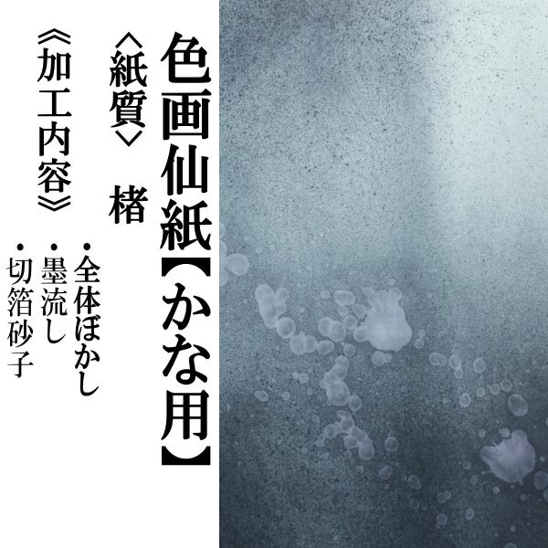 かな用画仙紙 品名:霧雨(青色)サイズ:2×6尺規格:単色数量:10枚【加工内容】全体ぼかし墨流し金砂子 かな用画仙紙 霧のように墨を散らした模様
