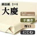 【書道用品】手漉き画仙紙 3×6尺 大慶 1反 50枚