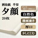 書道夕顔画仙紙 半切サイズ1袋 20枚 書道用紙 書道用品