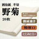 野菊 機械漉き画仙紙半切サイズJA展条幅の用 1袋 20枚