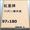 【紅星牌】六尺二層夾宣970×1800mm1反 50枚 【書道用品】