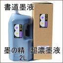 墨の精 超濃墨液 2l書道用品 墨汁 ぼくじゅう【RCP】 【楽ギフ_包装】