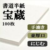 【書道半紙】手漉き高級半紙 宝蔵100枚【RCP】 【楽ギフ_包装】