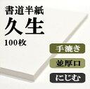 【書道半紙】100枚本格手漉き半紙 久生【RCP】 【楽ギフ_包装】