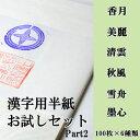 【半紙】【書道用品】【書道用紙】書道半紙お試しセットPart2【RCP】 【楽ギフ_包装】