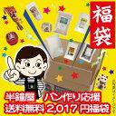 【送料無料】新春福袋 パン作り応援セット(お好きなセットをお選びください)【2017年1月中旬以降より発送】【fkbr-g】