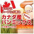 【バラ売り】◆ほのかにメープルが香るおおむねカナダ産パンミックス (半鐘屋オリジナル)◆HB用食パンミックス 1斤用