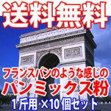 【】◆フランスパンのような感じのパンミックス粉◆1斤用(300g×10袋)HB用食パンミックスセット【sm15-17】【smtb-KD】【RCP】