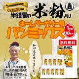 【】◆半鐘屋の米粉入りパンミックス粉◆1斤用(300g×10袋)HB用食パンミックスセット【sm15-17】【smtb-KD】【RCP】