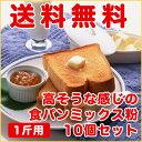 【送料無料】◆高そうな感じの食パンミックス粉◆1斤用(310g×10袋)HB用食パンミックス